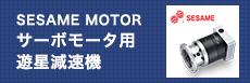 SESAME MOTOR サーボモータ用遊星減速機
